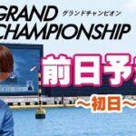 遂に開幕!SGグランドチャンピオン初日の前日予想!【ボートレースおうち予想番組 NO.188】