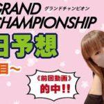 SGグランドチャンピオン4日目の前日予想!【ボートレースおうち予想番組 NO.191】