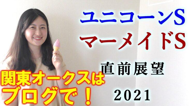 【競馬】ユニコーンS マーメイドS 2021 予想 (関東オークスはブログで予想!)ヨーコヨソー