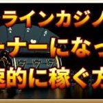 【公式情報】あなたもSUNCカジノコインでオンラインカジノのオーナーに!#SANCコイン#みんなの仮想通貨#武蔵コイン#オンラインカジノ#仮想通貨#オンラインカジノ#草コイン