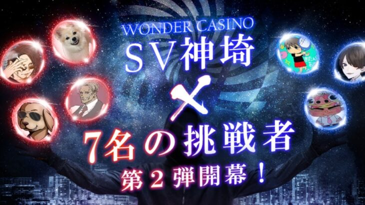 SV神崎VS7人の配信者 第二弾 ワンダーカジノ