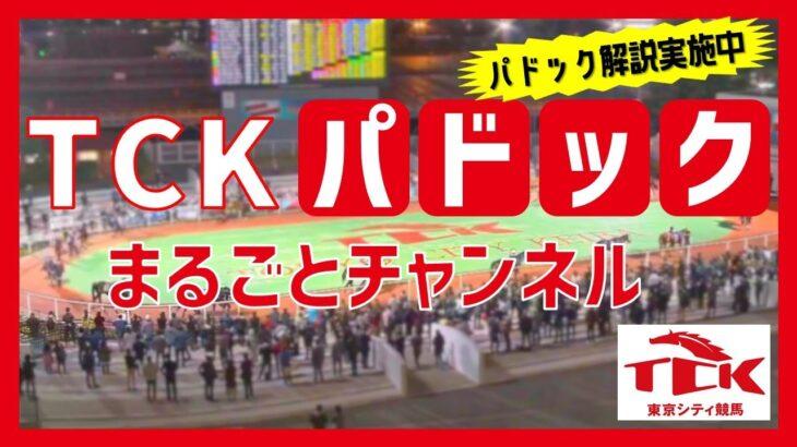 TCKパドックまるごとチャンネル(2021/6/9)