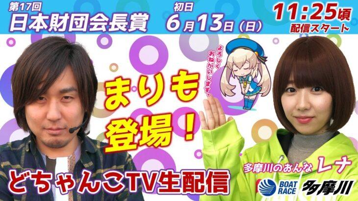 どちゃんこTV【第17回日本財団会長賞:初日】6/13(日)