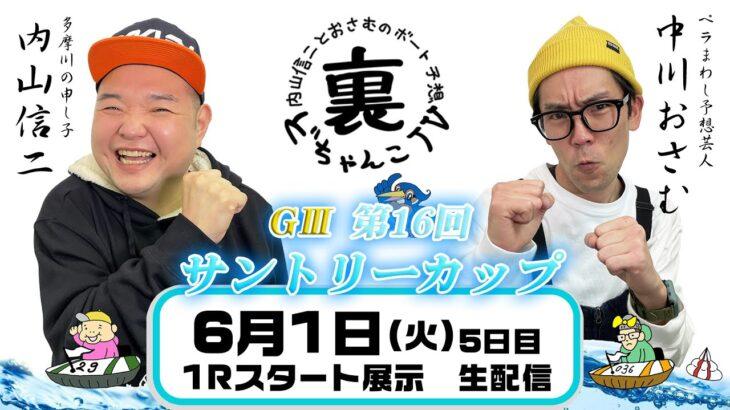 裏どちゃんこTV【GⅢ第16回サントリーカップ:5日目】6/1(火)
