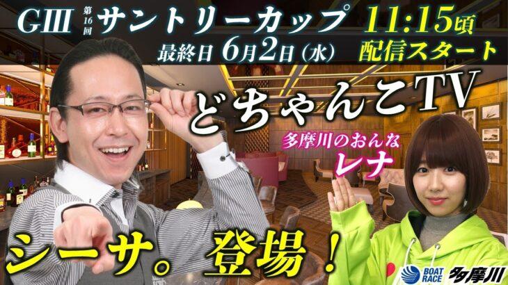 どちゃんこTV【GⅢ第16回サントリーカップ:最終日】6/2(水)