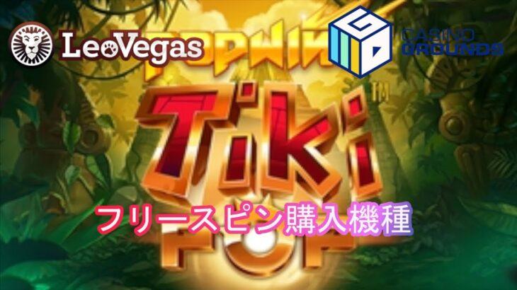オンラインカジノ スロットフリースピン購入機種Tiki Popを回してみた!!【レオベガス】