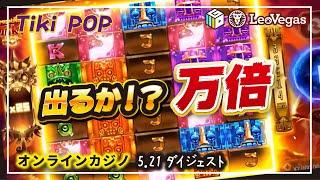 【オンラインカジノ】 スロットフリースピン購入機種Tiki Pop!?出るか万倍!!【レオベガス】