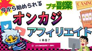 【TwitterだけでもOK】今からはじめる!副業オンラインカジノアフィリエイト入門