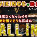 Vikings回して・・・続編を賭けてオールイン!?【レオベガス】