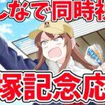 【#Vtuber】宝塚記念競馬同時視聴!みんなで応援しよう!【#宝塚記念】