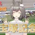 【競馬同時視聴】宝塚記念!【神野いんく/Vtuber】