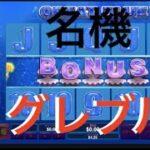 【YOUSカジノ】このカジノなら色々打てるやんけ!!!【オンラインカジノ】