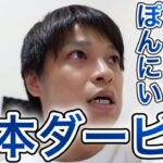 【競馬 日本ダービー】競馬YOUTUBERで俺が一番うまい、これがぽんにい競馬や!馬連1点で奇跡を起こした男の生き様を見よ!!