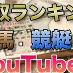 競馬YouTuber💰競艇YouTuber💰月収ランキング!!!