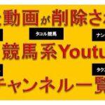 今後動画が消される有名競馬系Youtuber一覧