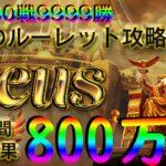 【オンラインカジノ】Zeus発売記念動画 10000戦9999勝 ルーレット攻略法の頂点 これ以上の攻略法はあり得ない