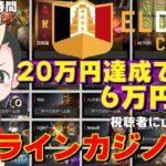 【オンラインcasino】14万円開始オンラインカジノ配信@ノニコムエルドアカジノ