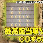 🔥完全看破!完全攻略法見つけました!【オンラインカジノ】【gambola kaekae】【ギャンブル】