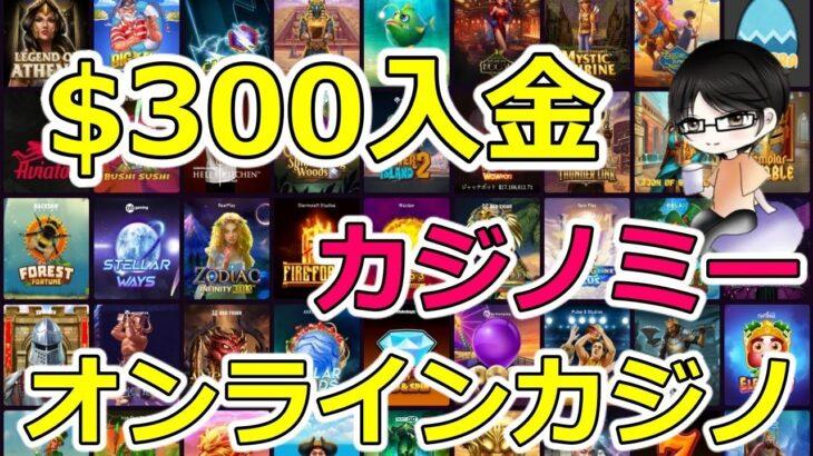【オンラインカジノ】カジノミーでスロット遊ぶ in $300【#5】