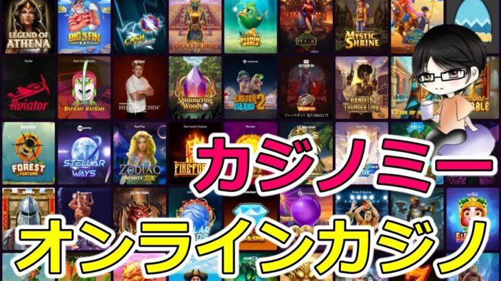 【オンラインカジノ】カジノミーでスロット遊ぶ in $400