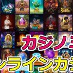 【オンラインカジノ】カジノミーでスロット遊ぶ in $500