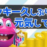 【オンラインカジノ生放送】嫌なことあったからカジノで癒しを。癒し=勝利!【久々ベラジョン】