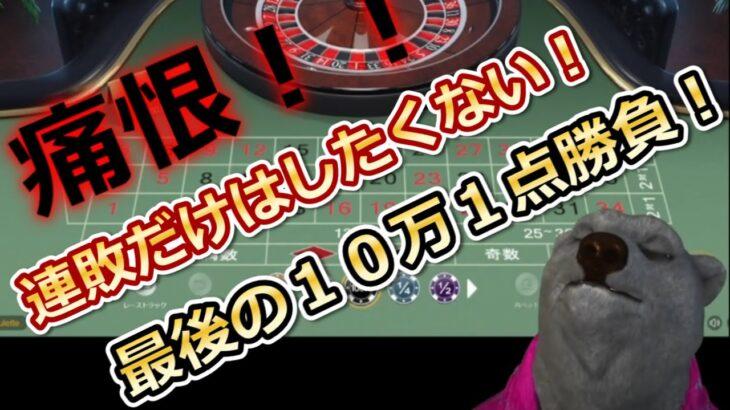 【借金返済チャレンジ!】オンラインカジノ編 連敗だけは阻止したい!