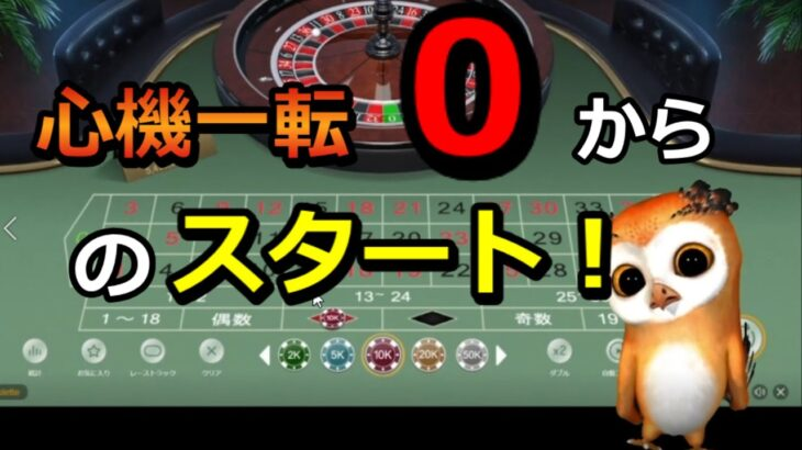 #カジノ配信 【借金返済チャレンジ!】オンラインカジノ編 ゼロからのスタート