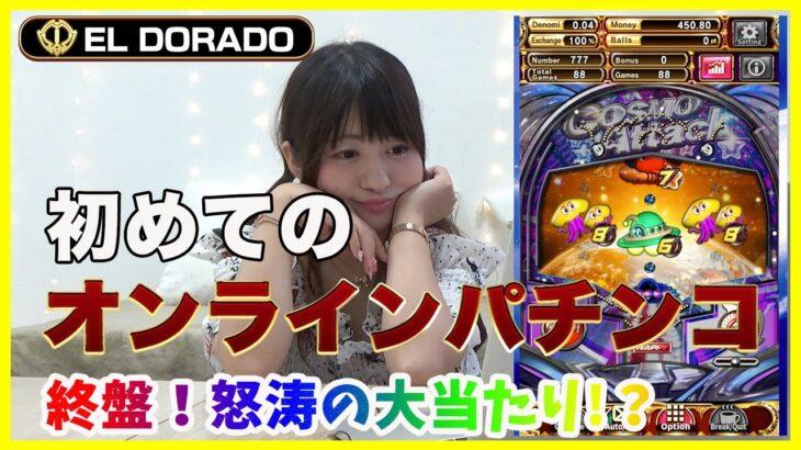 【エルドラード】オンラインパチンコやってみた!コスモアタックを無料プレイ オンカジ