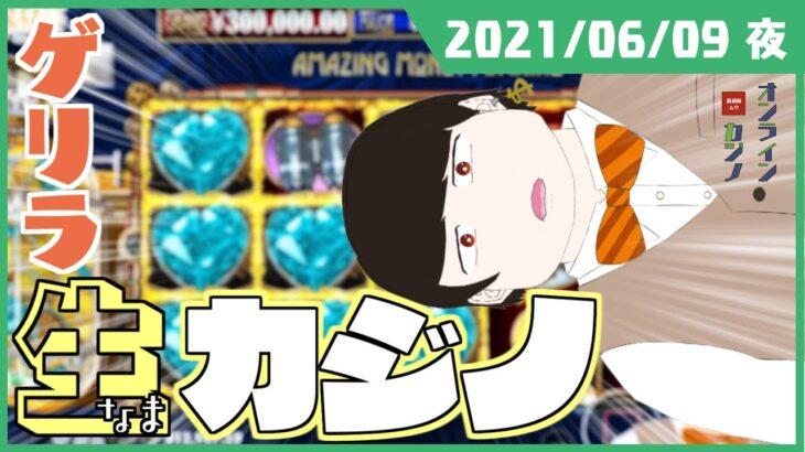 【実況!生カジノ】現実逃避の脳死スロット