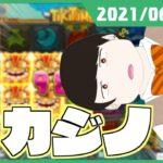 【実況!生カジノ】ほどほどにスロット、コツコツブラックジャック!