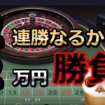 #カジノ配信 【借金返済チャレンジ!】オンラインカジノ編 控え目に2連勝目指してチャレンジ