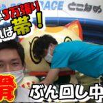 中編【競艇・ボートレース】常滑競艇ぶん回し中編!ガチガチのレースの攻略法とは!?