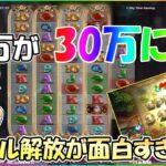 (高配当)奇跡の一撃!ホワイトラビット【オンラインカジノ】【カジノミー】