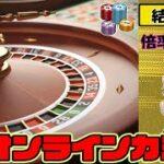 倍率あてゲーム結果発表【オンラインカジノ】