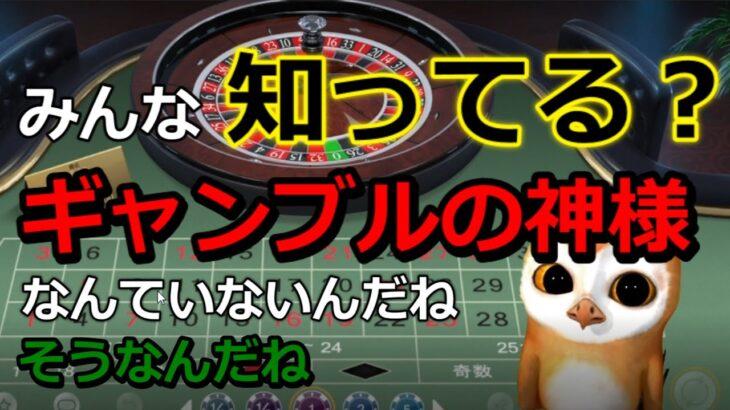 #カジノ配信 【借金返済チャレンジ!】オンラインカジノ編 がんばれ!俺!