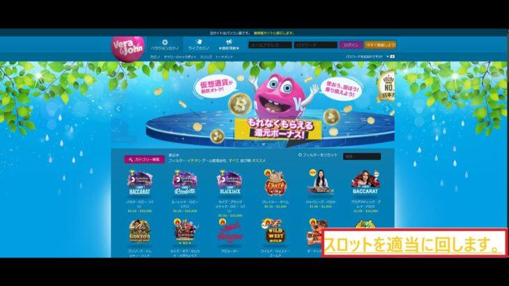 【ベラジョンカジノ】単発オンラインカジノ配信企画1
