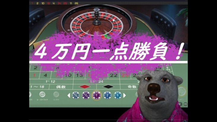 【借金返済チャレンジ!】オンラインカジノ編 4万一点勝負!