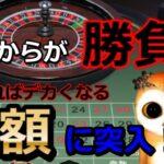 #カジノ配信 【借金返済チャレンジ!】オンラインカジノ編 転がれ!おれのマニー