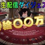 【オンラインカジノ】エルドアカジノでブラックジャック!!