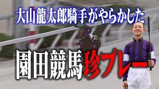 大爆笑【園田競馬珍プレー】大山龍太郎騎手の憂鬱