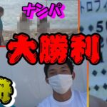 後編【競艇・ボートレース】常滑で万舟にナンパに大勝利!!