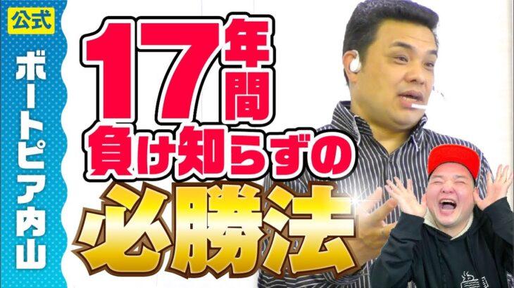 【必見】伝説のボートレース予想屋がマジでスゴすぎた!!