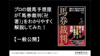 プロの競馬予想屋が「馬券裁判(卍著)」をわかりやすく解説してみた!