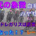 【競馬】ロードレガリスに武豊さん騎乗 白毛馬ハヤヤッコも出走 スレイプニルステークス レース結果