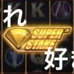 【レオベガス】スーパーステイクシステムすっきゃわー【オンラインカジノ】