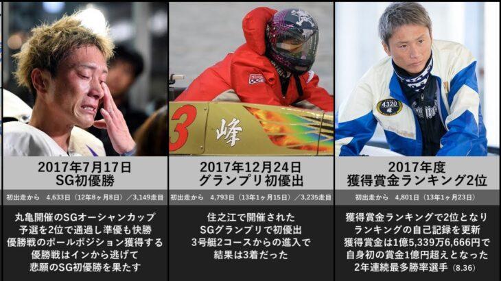 【峰竜太】デビューから現在までの戦歴と記録【ボートレース・競艇】