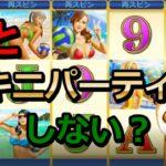 #カジノ配信 【借金返済チャレンジ!】オンラインカジノ編 俺とビキニパーティーしないか?