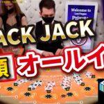 オンラインカジノ ブラックジャック!オールイン&高額&全スポット占拠してみた!!【レオベガス】