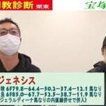 【競馬エイト調教診断】宝塚記念(高橋賢&稲垣)